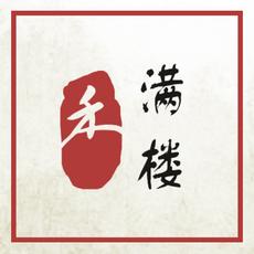 Wang Mester a Kínai Piacon
